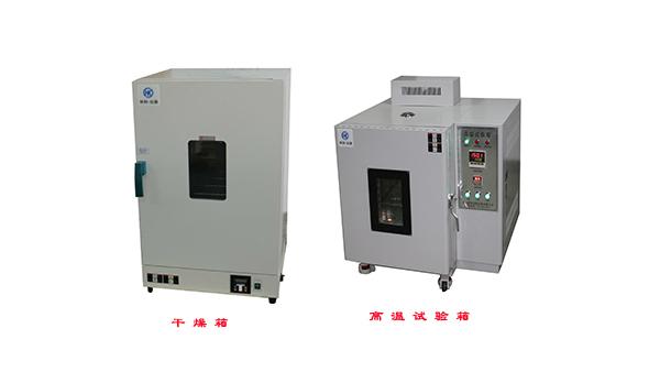 干燥箱与高温试验箱的区别