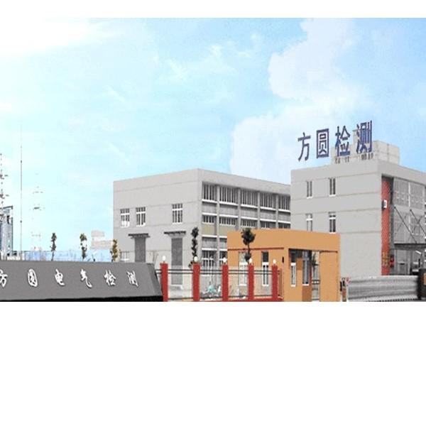 浙江方圆检测集团再次订购南京环科盐雾试验箱
