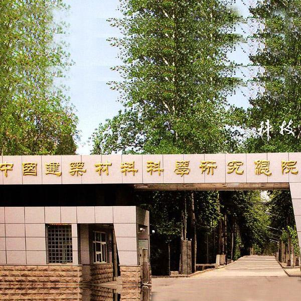 环科长期为中国建材院提供试验设备