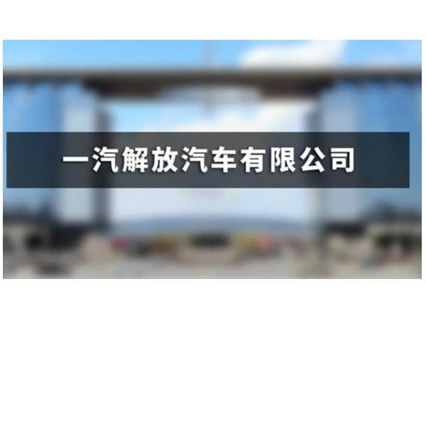 一汽解放汽车有限公司近期与南京环科达成合作