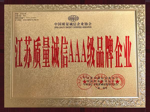 环科江苏质量诚信AAA级品牌企业