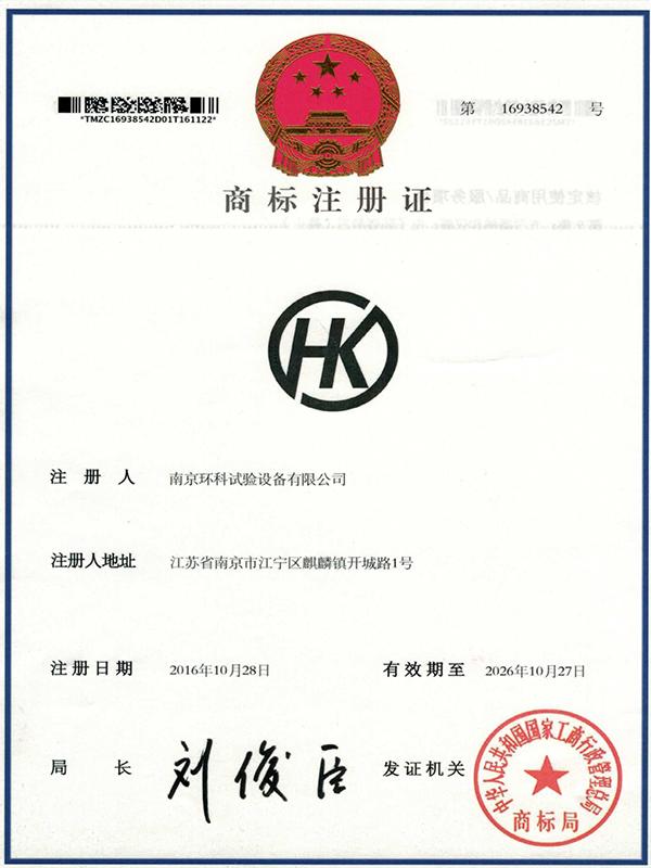 环科商标注册证