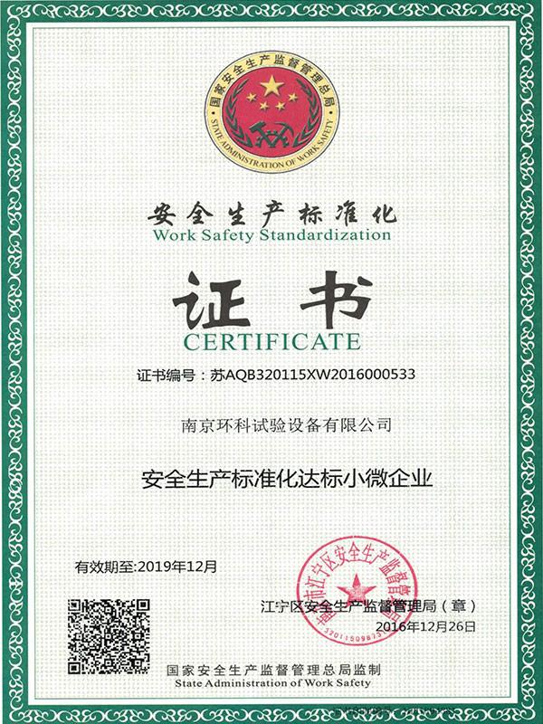 环科安全生产标准化证书