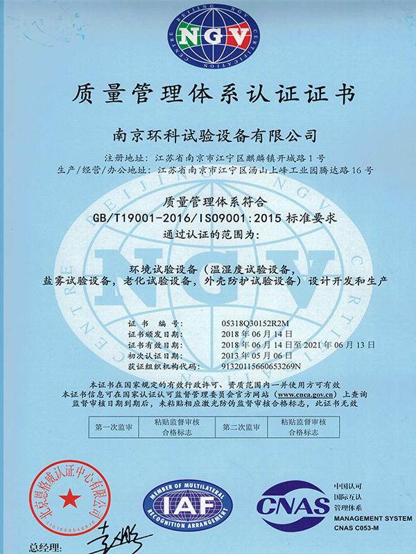 环科质量管理体系认证证书
