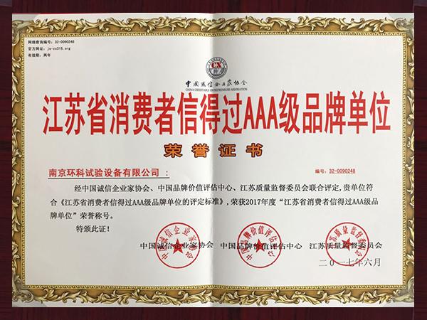 环科江苏消费者信得过AAA级品牌单位