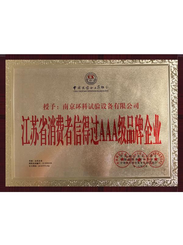 环科江苏消费者信得过AAA级品牌企业
