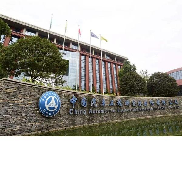 中国汽车工程研究院与环科长期合作