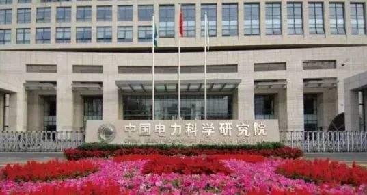 中国电力研究院