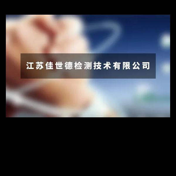 江苏佳世德检测技术近期与南京环科达成合作