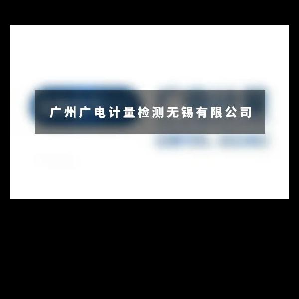 祝贺广州广电计量检测无锡有限公司与南京环科达成合作