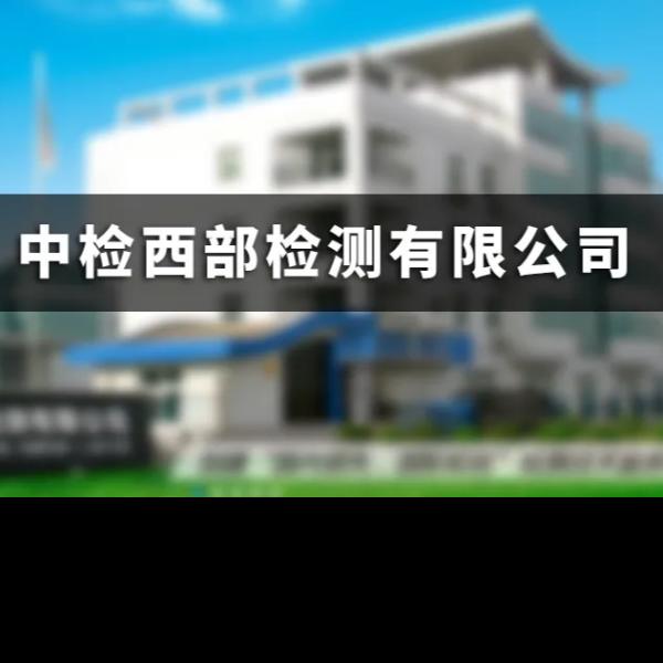 中检西部检测有限公司近期与南京环科达成合作