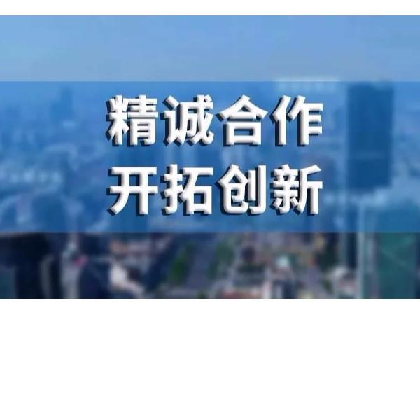 工业和信息化部电子第五研究所化东分所近期与南京环科达成合作