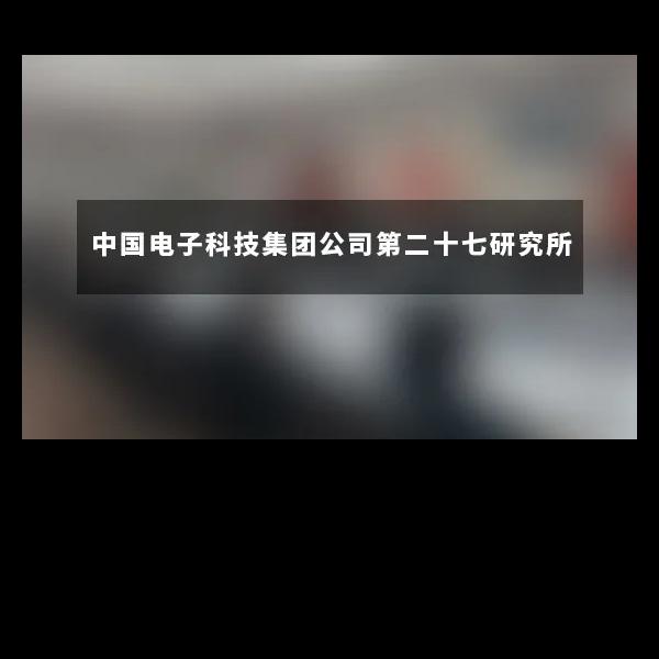 【中国电子科技集团公司第二十七研究所】与南京环科达成合作