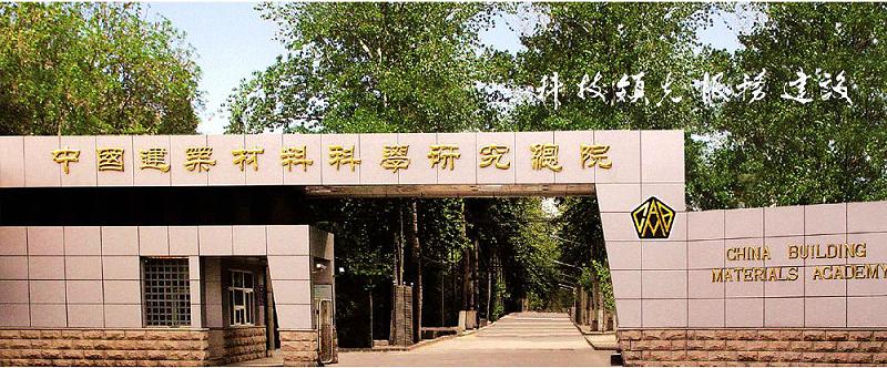 中国建材院