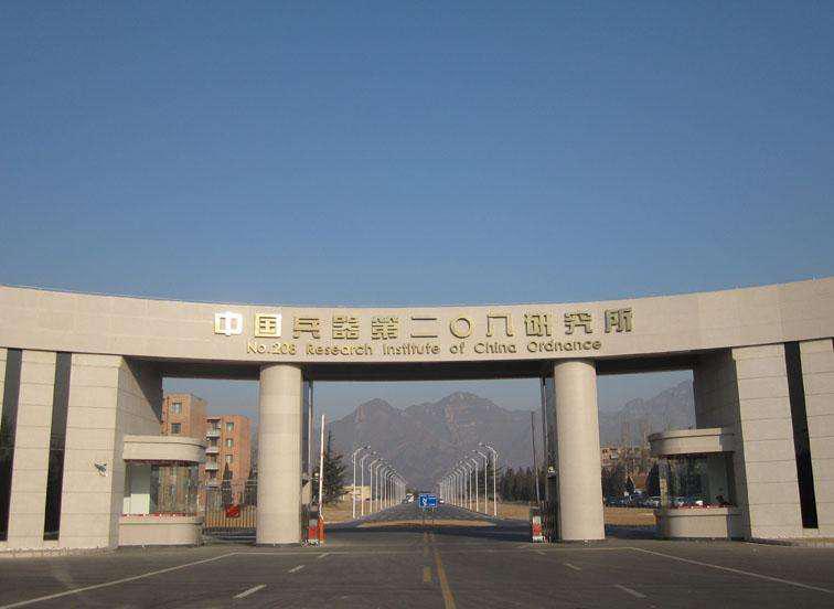 中国兵器208研究所