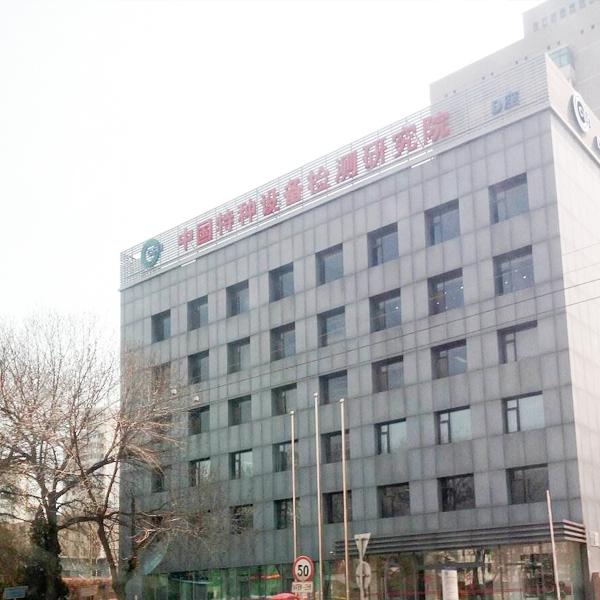 南京环科为中国特种设备检测研究院提供防水试验设备